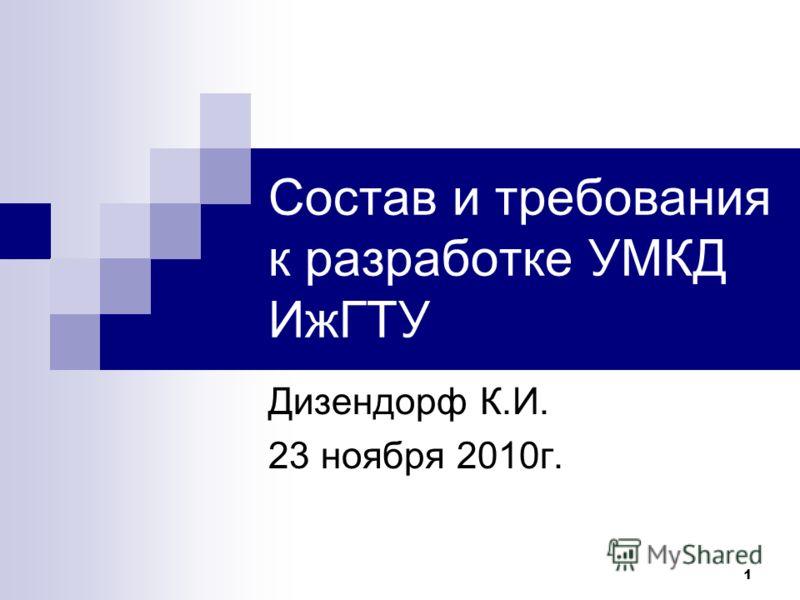 1 Состав и требования к разработке УМКД ИжГТУ Дизендорф К.И. 23 ноября 2010г.