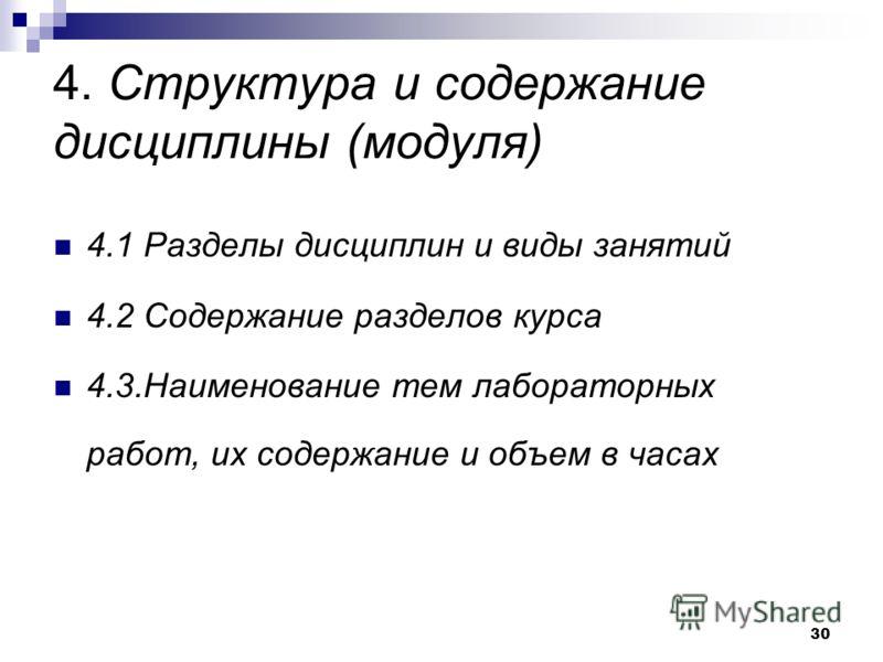30 4. Структура и содержание дисциплины (модуля) 4.1 Разделы дисциплин и виды занятий 4.2 Содержание разделов курса 4.3.Наименование тем лабораторных работ, их содержание и объем в часах