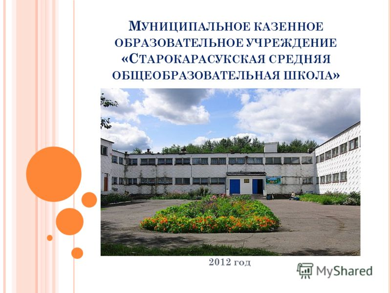 М УНИЦИПАЛЬНОЕ КАЗЕННОЕ ОБРАЗОВАТЕЛЬНОЕ УЧРЕЖДЕНИЕ «С ТАРОКАРАСУКСКАЯ СРЕДНЯЯ ОБЩЕОБРАЗОВАТЕЛЬНАЯ ШКОЛА » 2012 год