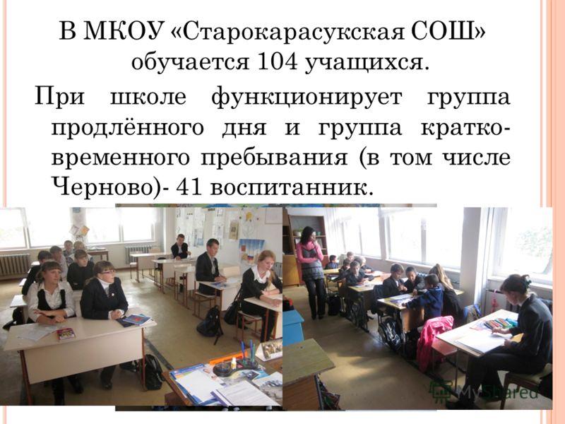 В МКОУ «Старокарасукская СОШ» обучается 104 учащихся. При школе функционирует группа продлённого дня и группа кратко- временного пребывания (в том числе Черново)- 41 воспитанник.