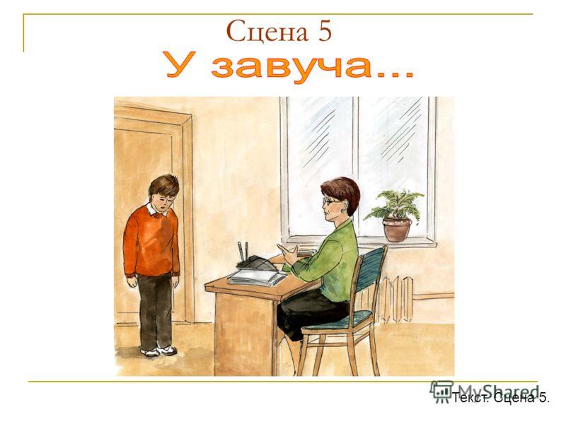 Сцена 5 Текст. Сцена 5.