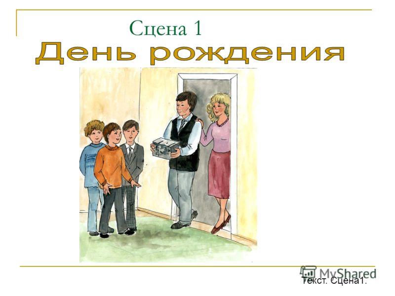 Сцена 1 Текст. Сцена1.
