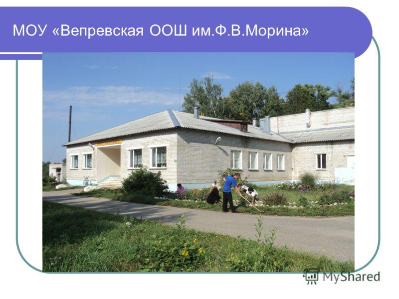 МОУ «Вепревская ООШ им.Ф.В.Морина»