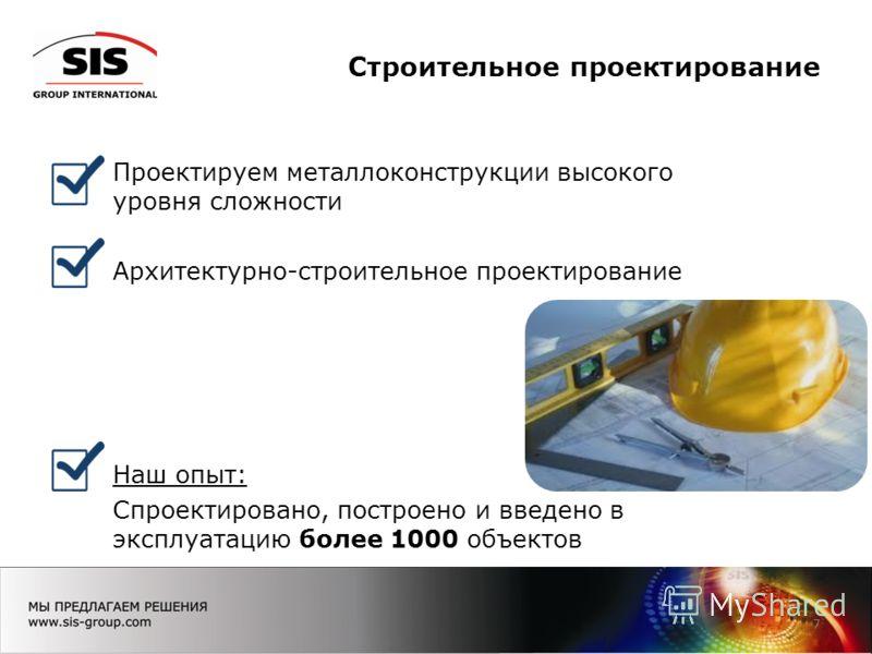 Строительное проектирование Проектируем металлоконструкции высокого уровня сложности Архитектурно-строительное проектирование Наш опыт: Спроектировано, построено и введено в эксплуатацию более 1000 объектов 7