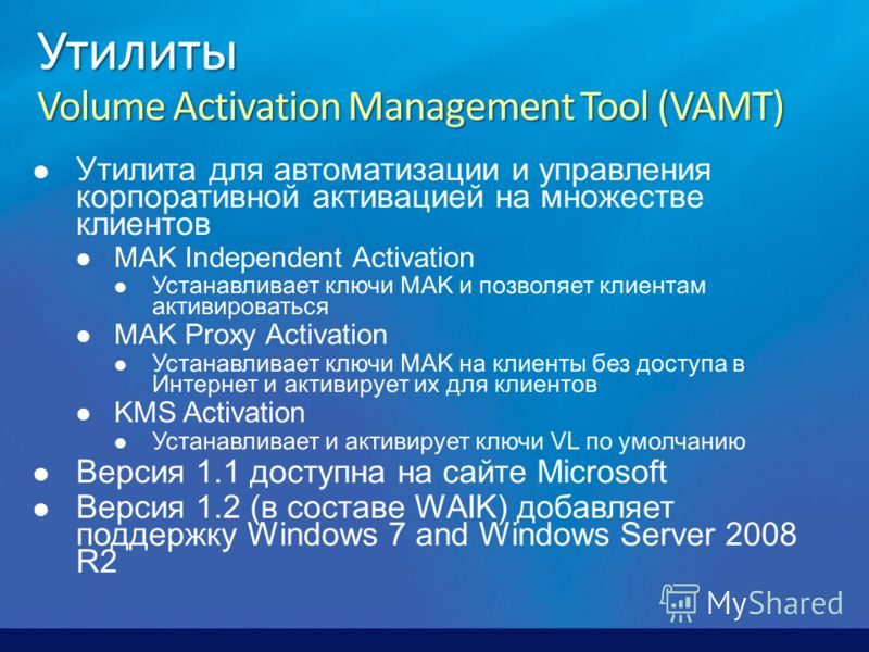 Утилиты Volume Activation Management Tool (VAMT)