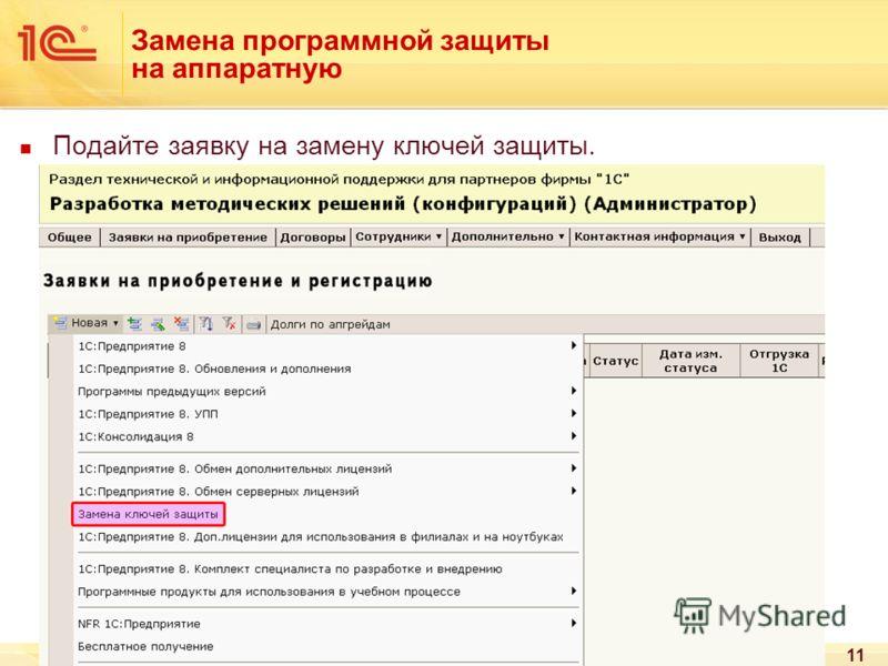 11 Замена программной защиты на аппаратную Подайте заявку на замену ключей защиты.