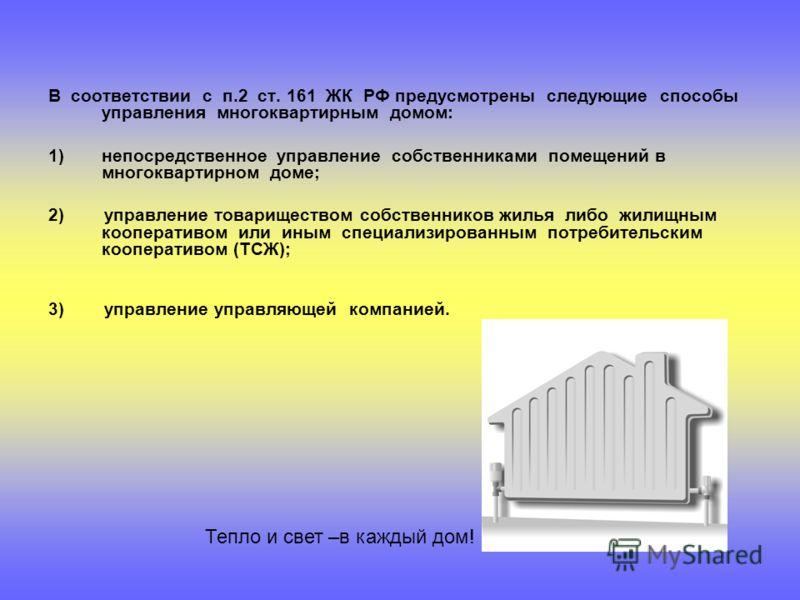 В соответствии с п.2 ст. 161 ЖК РФ предусмотрены следующие способы управления многоквартирным домом: 1)непосредственное управление собственниками помещений в многоквартирном доме; 2) управление товариществом собственников жилья либо жилищным кооперат
