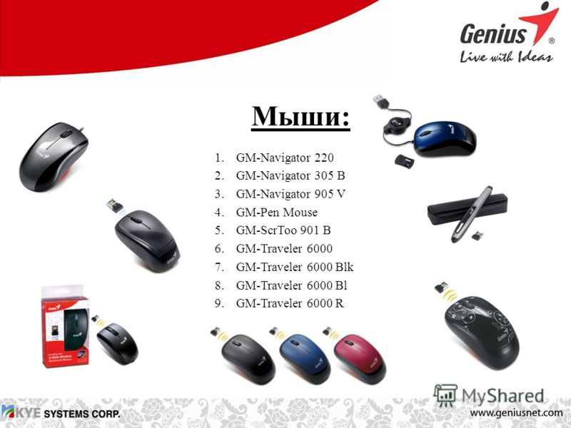 Мыши: 1.GM-Navigator 220 2.GM-Navigator 305 B 3.GM-Navigator 905 V 4.GM-Pen Mouse 5.GM-ScrToo 901 B 6.GM-Traveler 6000 7.GM-Traveler 6000 Blk 8.GM-Traveler 6000 Bl 9.GM-Traveler 6000 R