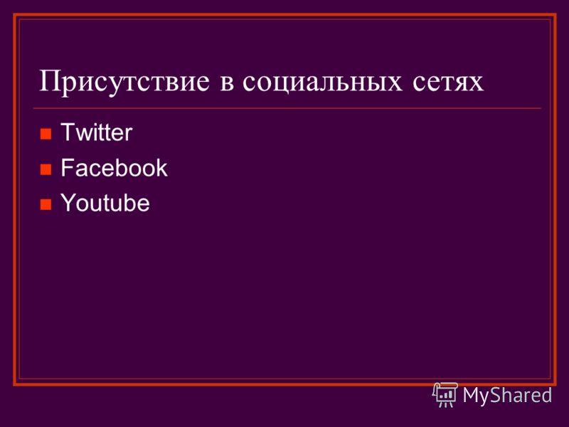 Присутствие в социальных сетях Twitter Facebook Youtube