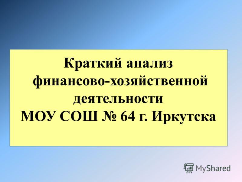 Краткий анализ финансово-хозяйственной деятельности МОУ СОШ 64 г. Иркутска