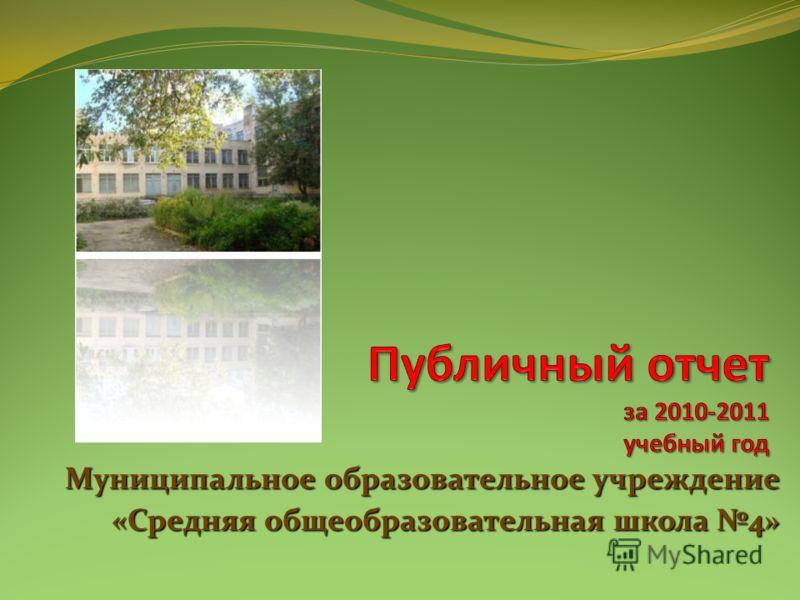Муниципальное образовательное учреждение «Средняя общеобразовательная школа 4»