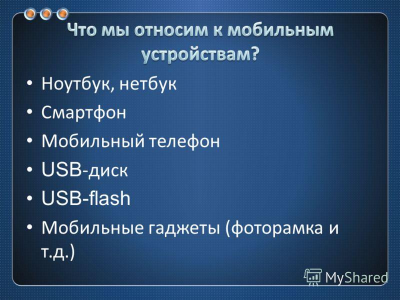 Ноутбук, нетбук Смартфон Мобильный телефон USB- диск USB-flash Мобильные гаджеты ( фоторамка и т. д.)