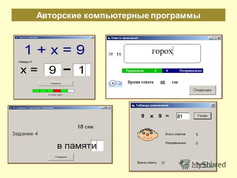 Авторские компьютерные программы