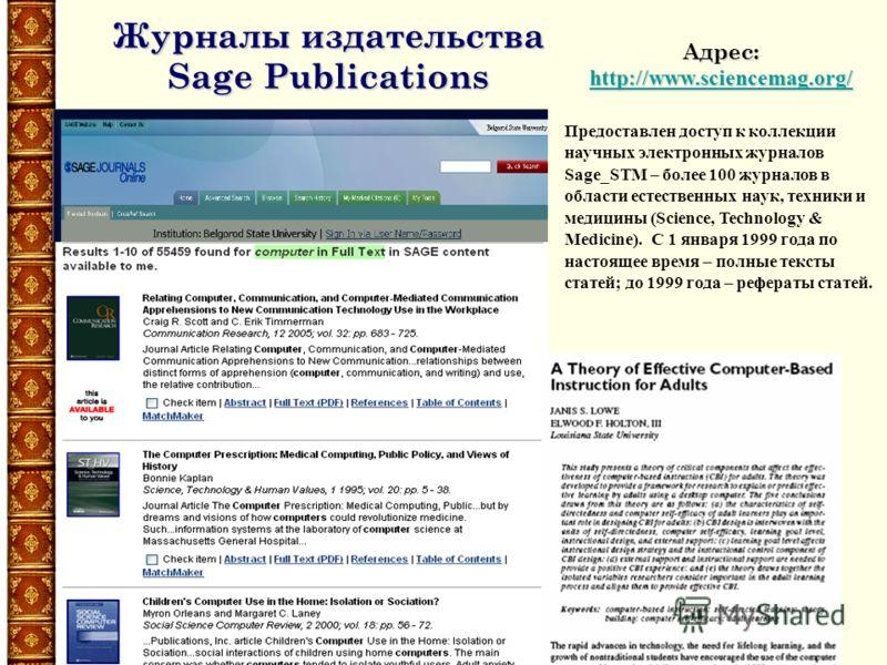 Предоставлен доступ к коллекции научных электронных журналов Sage_STM – более 100 журналов в области естественных наук, техники и медицины (Science, Technology & Medicine). С 1 января 1999 года по настоящее время – полные тексты статей; до 1999 года