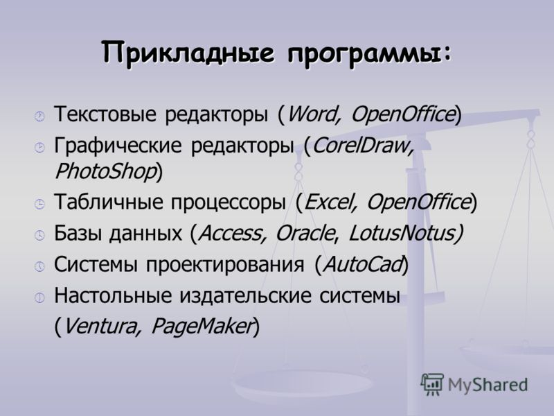 Прикладные программы: Текстовые редакторы (Word, OpenOffice) Графические редакторы (CorelDraw, PhotoShop) Табличные процессоры (Excel, OpenOffice) Базы данных (Access, Oracle, LotusNotus) Системы проектирования (AutoCad) Настольные издательские систе