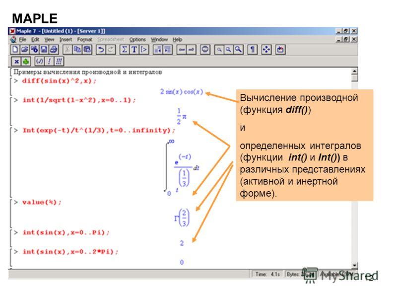 12 MAPLE Вычисление производной (функция diff()) и определенных интегралов (функции int() и Int()) в различных представлениях (активной и инертной форме).