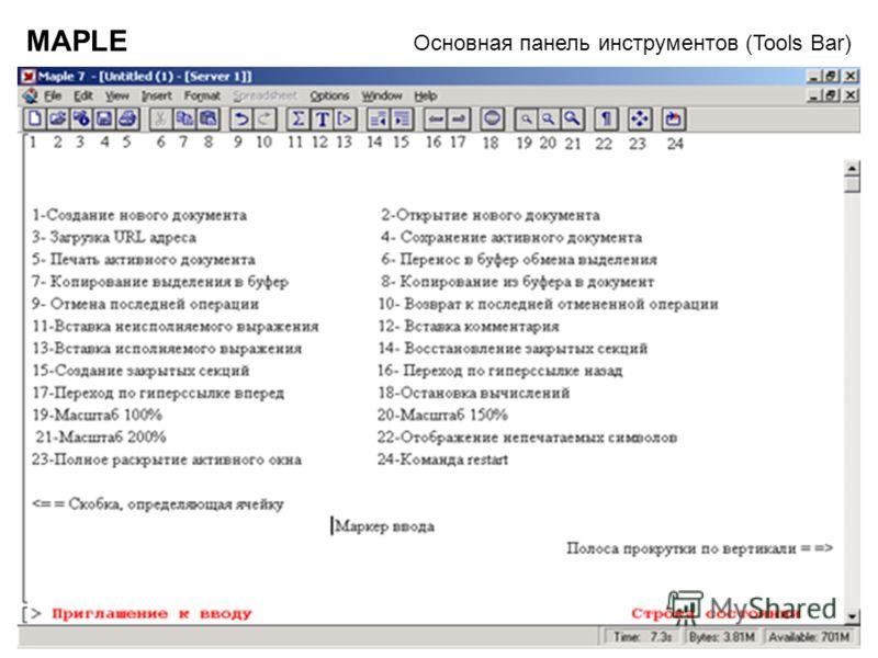 16 MAPLE Основная панель инструментов (Tools Bar)