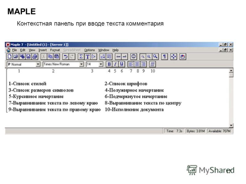 17 MAPLE Контекстная панель при вводе текста комментария