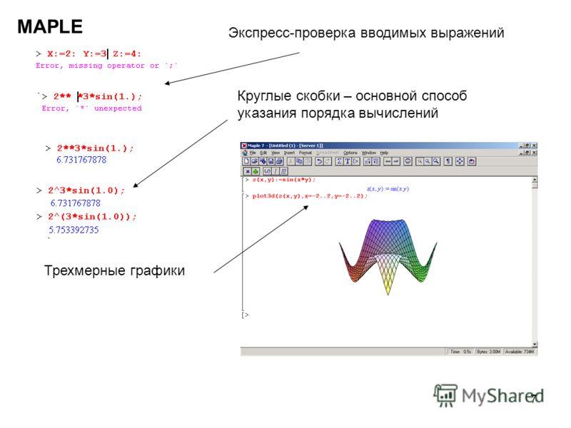 7 MAPLE Экспресс-проверка вводимых выражений Круглые скобки – основной способ указания порядка вычислений Трехмерные графики