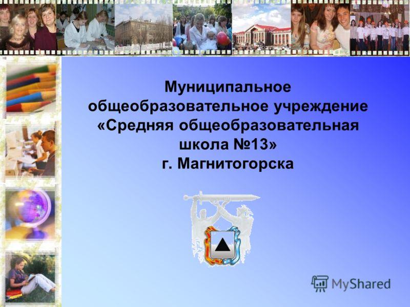 Муниципальное общеобразовательное учреждение «Средняя общеобразовательная школа 13» г. Магнитогорска