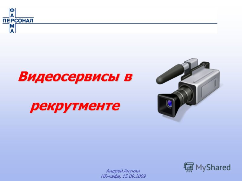 Андрей Анучин HR-кафе, 15.09.2009 Видеосервисы в рекрутменте