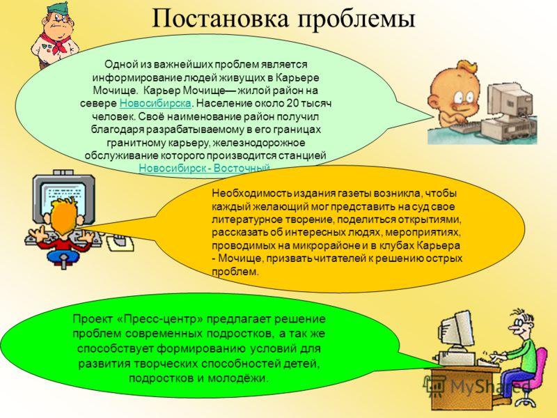 Постановка проблемы Одной из важнейших проблем является информирование людей живущих в Карьере Мочище. Карьер Мочище жилой район на севере Новосибирска. Население около 20 тысяч человек. Своё наименование район получил благодаря разрабатываемому в ег