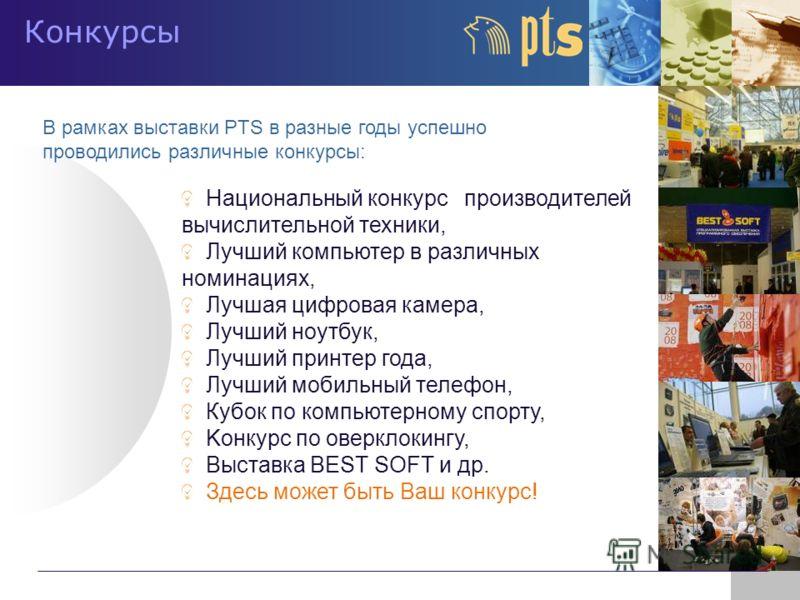 Конкурсы TEXT В рамках выставки PTS в разные годы успешно проводились различные конкурсы: Национальный конкурс производителей вычислительной техники, Лучший компьютер в различных номинациях, Лучшая цифровая камера, Лучший ноутбук, Лучший принтер года