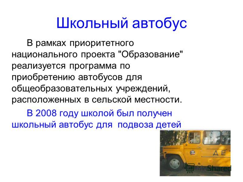 Школьный автобус В рамках приоритетного национального проекта