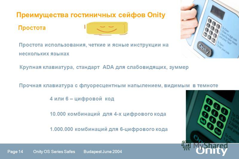 Page 14 Onity OS Series Safes Budapest June 2004 Простота Крупная клавиатура, стандарт ADA для слабовидящих, зуммер Простота использования, четкие и ясные инструкции на нескольких языках Преимущества гостиничных сейфов Onity Прочная клавиатура с флуо