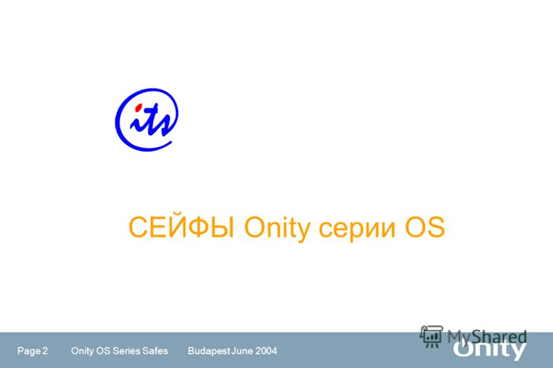 Page 2 Onity OS Series Safes Budapest June 2004 СЕЙФЫ Onity серии OS