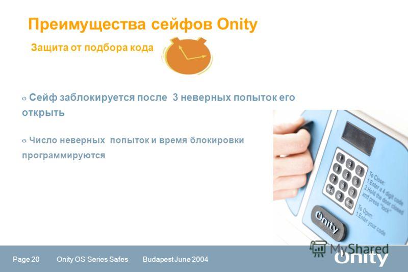 Page 20 Onity OS Series Safes Budapest June 2004 Защита от подбора кода Преимущества сейфов Onity Сейф заблокируется после 3 неверных попыток его открыть Число неверных попыток и время блокировки программируются