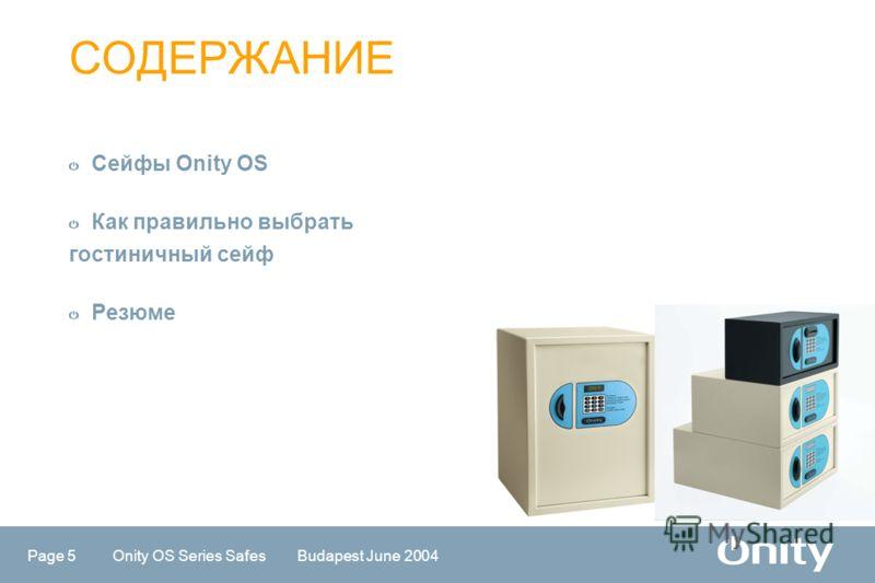 Page 5 Onity OS Series Safes Budapest June 2004 СОДЕРЖАНИЕ Сейфы Onity OS Как правильно выбрать гостиничный сейф Резюме