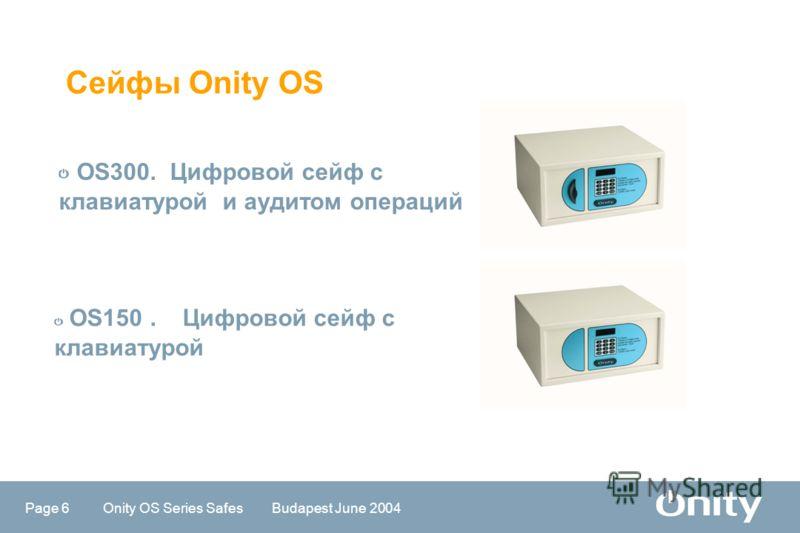 Page 6 Onity OS Series Safes Budapest June 2004 Сейфы Onity OS OS300. Цифровой сейф с клавиатурой и аудитом операций OS150. Цифровой сейф с клавиатурой