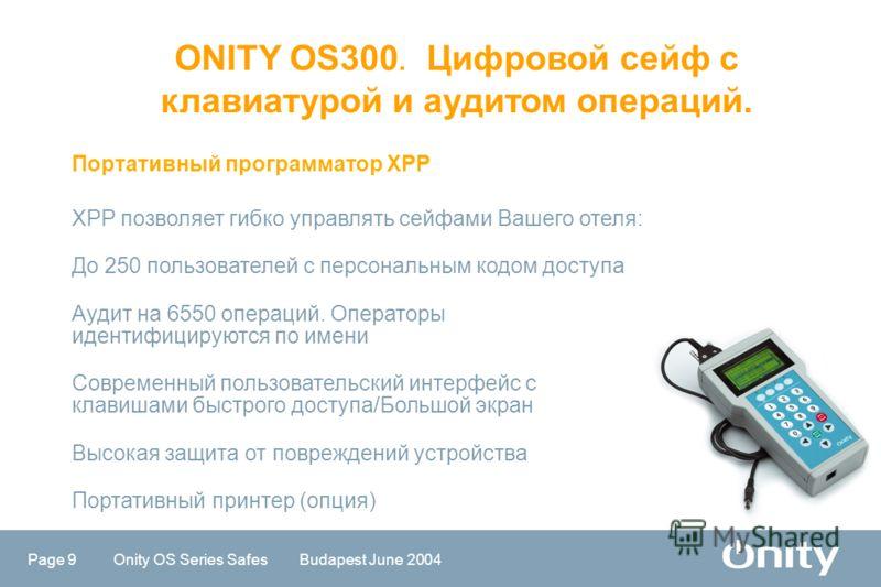 Page 9 Onity OS Series Safes Budapest June 2004 XPP позволяет гибко управлять сейфами Вашего отеля: До 250 пользователей с персональным кодом доступа Аудит на 6550 операций. Операторы идентифицируются по имени Современный пользовательский интерфейс с