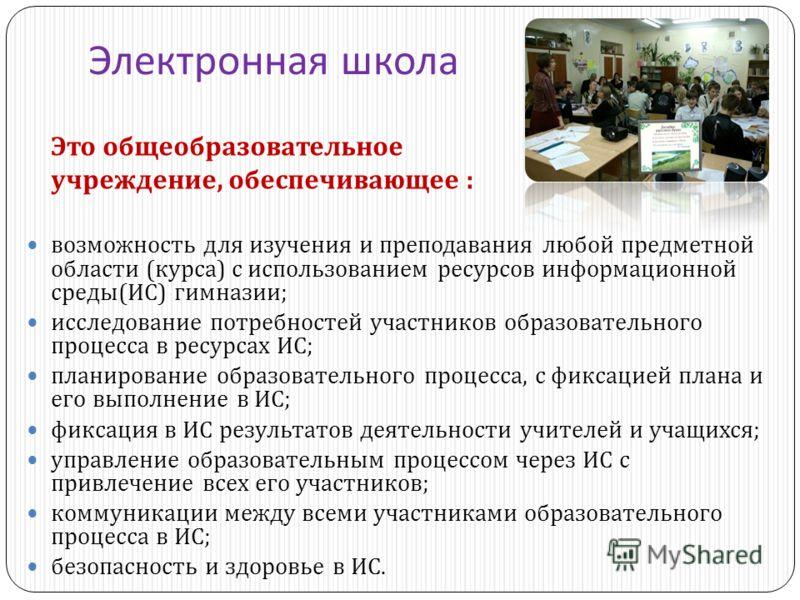 Государственный стандарт ( заказ ) Управление учебно - воспитательным процессом Социальное воздействие внешней среды Педагогические технологии Ученик