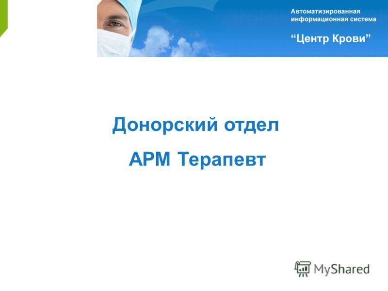 Донорский отдел АРМ Терапевт