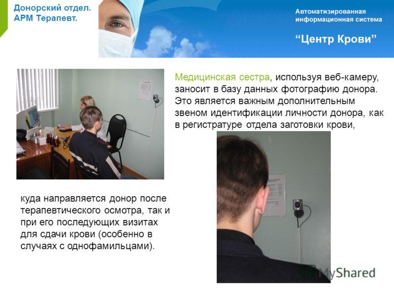 Донорский отдел. АРМ Терапевт. Медицинская сестра, используя веб-камеру, заносит в базу данных фотографию донора. Это является важным дополнительным звеном идентификации личности донора, как в регистратуре отдела заготовки крови, куда направляется до