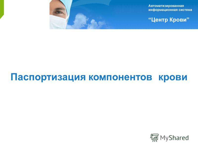 Паспортизация компонентов крови