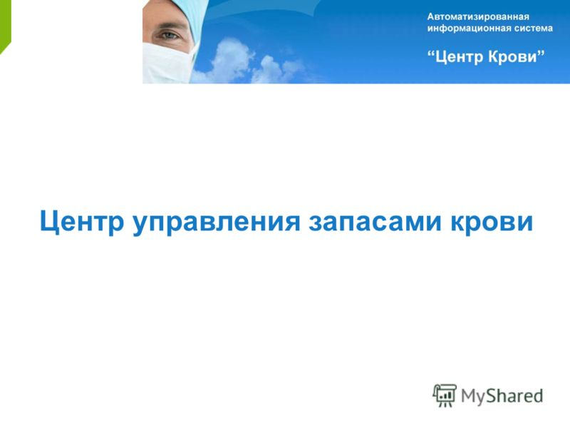 Центр управления запасами крови