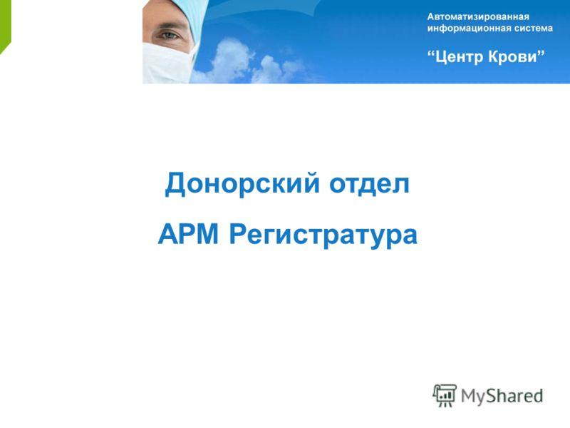 Донорский отдел АРМ Регистратура