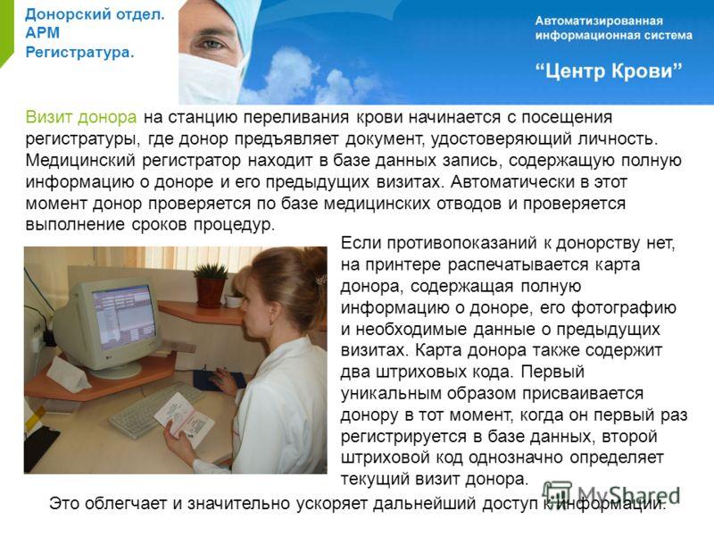 Донорский отдел. АРМ Регистратура. Визит донора на станцию переливания крови начинается с посещения регистратуры, где донор предъявляет документ, удостоверяющий личность. Медицинский регистратор находит в базе данных запись, содержащую полную информа