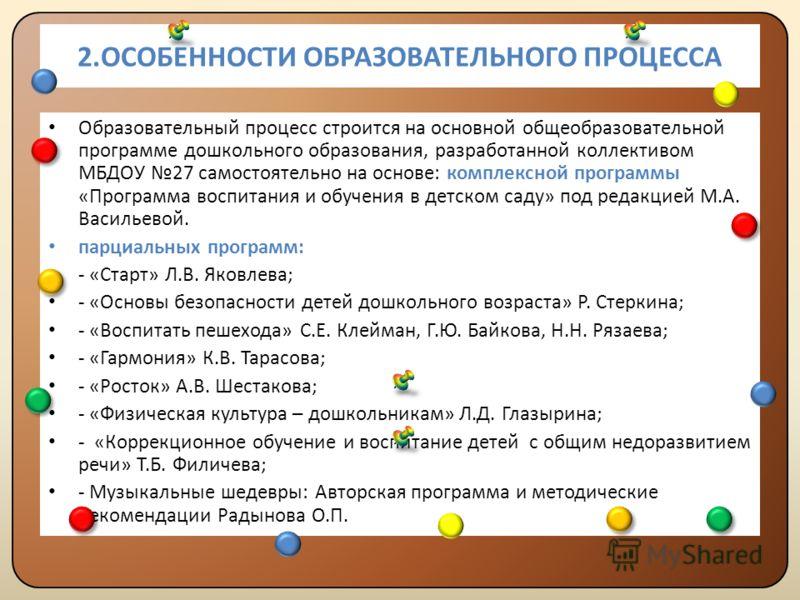 1.ОБЩАЯ ХАРАКТЕРИСТИКА УЧРЕЖДЕНИЯ Структура управления Учреждением