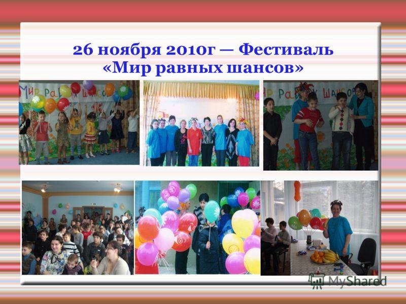 26 ноября 2010г Фестиваль «Мир равных шансов»