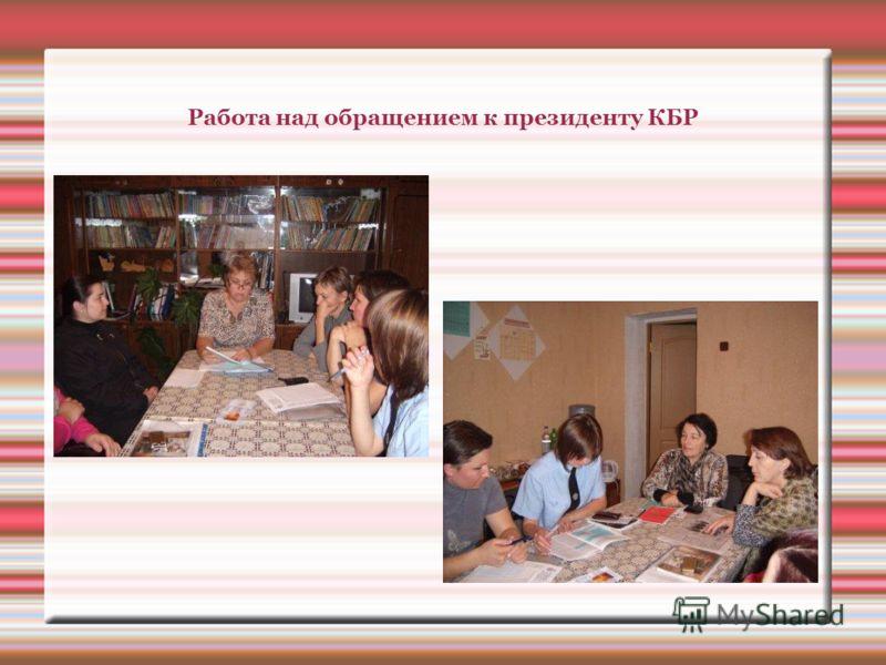 Работа над обращением к президенту КБР