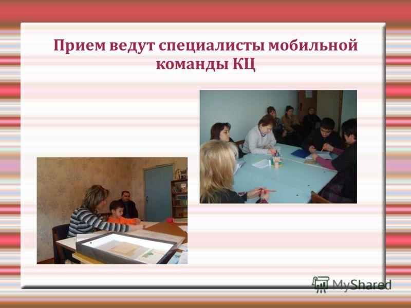 Прием ведут специалисты мобильной команды КЦ