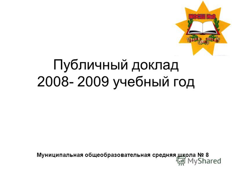 Публичный доклад 2008- 2009 учебный год Муниципальная общеобразовательная средняя школа 8