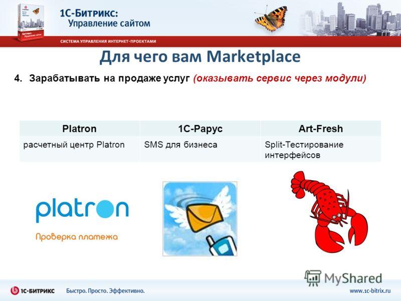 Для чего вам Marketplace 4.Зарабатывать на продаже услуг (оказывать сервис через модули) Platron1C-РарусArt-Fresh расчетный центр PlatronSMS для бизнесаSplit-Тестирование интерфейсов