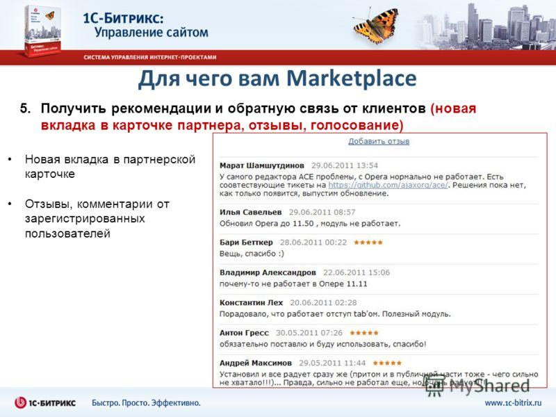 Для чего вам Marketplace 5.Получить рекомендации и обратную связь от клиентов (новая вкладка в карточке партнера, отзывы, голосование) Новая вкладка в партнерской карточке Отзывы, комментарии от зарегистрированных пользователей