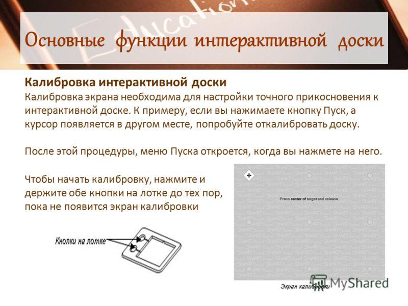Основные функции интерактивной доски Калибровка интерактивной доски Калибровка экрана необходима для настройки точного прикосновения к интерактивной д