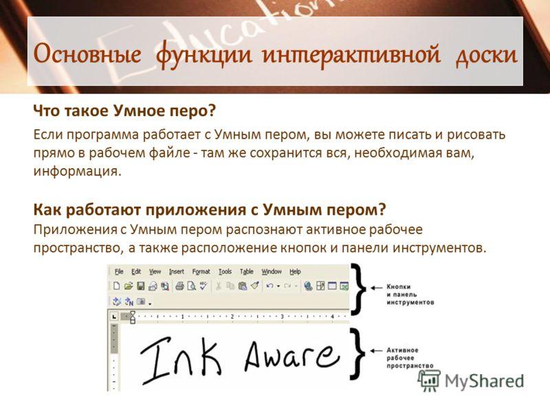 Основные функции интерактивной доски Что такое Умное перо? Если программа работает с Умным пером, вы можете писать и рисовать прямо в рабочем файле -
